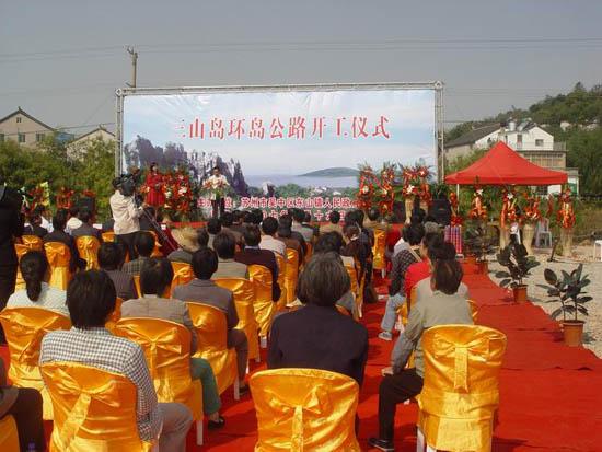 三山岛环岛公路举行开工仪式