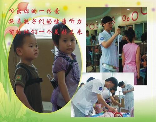 聋哑儿童康复中心