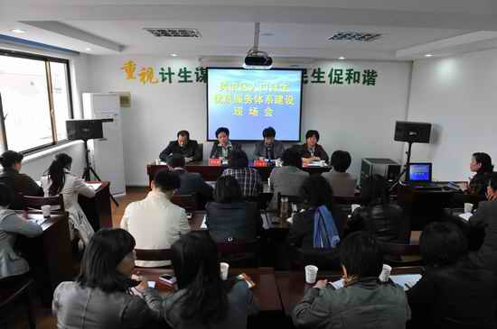 吴中区召开人口计生优质服务体系建设现场会