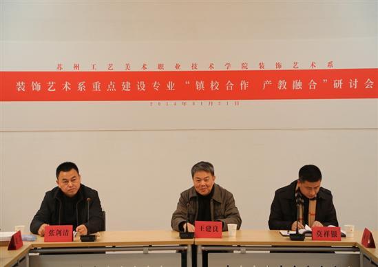 光福镇工艺美术行业协会一届一次理事会在苏州工艺美院美术馆顺利图片
