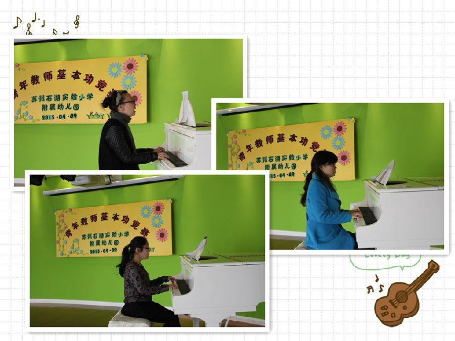 苏州石湖实验小学附属幼儿园教师开展基本功竞赛